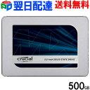ランキング1位獲得!Crucial クルーシャル SSD 500GB MX500 SATA3 内蔵2.5インチ 7mm 【5年保証 翌日配達送料無料】CT500MX500SSD1 9.5mmアダプター付 お買い物マラソンセール