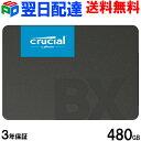 Crucial クルーシャル SSD 480GB【3年保証・...