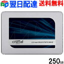 Crucial クルーシャル SSD 250GB MX500 SATA3 内蔵2.5インチ 7mm 【5年保証 翌日配達送料無料】CT250MX500SSD1 9.5mmアダプター付 パッケージ品
