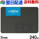 連続ランキング1位獲得!Crucial クルーシャル SSD 240GB【3年保証・翌日配達送料無料】BX500 SATA 6.0Gb/s 内蔵2.5インチ 7mm CT240BX500SSD1 グローバルパッケージ