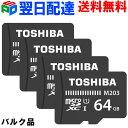 お買得4枚組 microSDカード マイクロSD microSDXC 64GB Toshiba 東芝【翌日配達送料無料】UHS-I 超高速100MB/s FullHD対応 企業向けバルク品