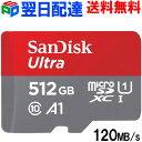 microSDXC 512GB SanDisk サンディスク【翌日配達送料無料】UHS-I 超高速120MB/s U1 FULL HD アプリ最適化 Rated A1対応 海外向けパッケージ品 SATF512NA-QUA4