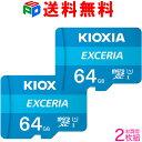 お買得2枚組 microSDカード 64GB microSDXCカード マイクロSD KIOXIA(旧東芝メモリー) EXCERIA CLASS10 UHS-I FULL HD対応 R:100MB/s 海外パッケージ 送料無料