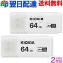 お買い物マラソン特価!お買得2枚組 64GB USBメモリ USB3.2 Gen1 日本製【翌日配達送料無料】 KIOXIA(旧東芝メモリー)TransMemory U3..