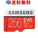 microSDカード マイクロSD microSDXC 256GB Samsung サムスン EVO Plus EVO 読出速度100MB/s 書込速度90MB/s UHS-I U3 Class10 パッケージ品 SMTF256G-MC256G 送料無料