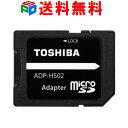 東芝 microSD から SDカード への 変換アダプターmicroSD/microSDHC/microSDXCカード→SD/SDHC/SDXCカード TOSHIBA 企業向けバルク品
