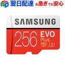 新発売100MB/s microSDカード マイクロSD microSDXC 256GB【翌日配達】Samsung サムスン EVO Plus EVO 読出速度100MB/s 書込速度90MB/s UHS-I U3 Class10 パッケージ品
