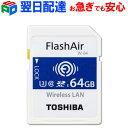 東芝 TOSHIBA 無線LAN搭載 FlashAir W-04 第4世代 Wi-Fi SDXCカード 64GB【翌日配達】UHS-I U3 90MB/s Class10 日本製 海外パッケージ品 あす楽対応