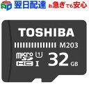 microSDカード マイクロSD microSDHC 32GB【翌日配達】Toshiba 東芝 UHS-I 超高速100MB/s FullHD対応 パッケージ品 あす楽対応