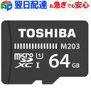 microSDカード マイクロSD microSDXC 64GB【翌日配達】Toshiba 東芝 UHS-I 超高速100MB/s パッケージ品 あす楽対応