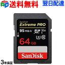SanDisk SDカード【3年保証 送料無料翌日配達】Extreme Pro UHS-I U3 SDXC カード 64GB class10 サンディスク 超高速95MB/s V30 4K Ultra HD対応 パッケージ品 SASD64G-XXG