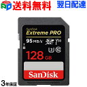 SanDisk SDカード Extreme Pro UHS-I U3 SDXC カード 128GB【3年保証 送料無料翌日配達】class10 サンディスク 超高速95MB/s V30 4K Ultra HD対応 パッケージ品 SASD128G-XXG