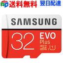 microSDHCカード 32GB Samsung【送料無料翌日配達】EVO Plus Class10 UHS-I対応 最大読出速度95MB/s 海外パッケージ品