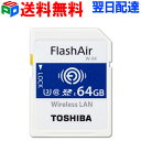 東芝 TOSHIBA 無線LAN搭載 FlashAir W-04 第4世代【送料無料翌日配達】Wi-Fi SDXCカード 64GB UHS-I U3 90MB/s Class10 日本製 海外パッケージ品