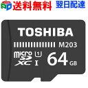 microSDカード マイクロSD microSDXC 64GB【送料無料翌日配達】Toshiba 東芝 UHS-I 超高速100MB/s パッケージ品