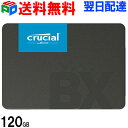 Crucial クルーシャル SSD 120GB【3年保証 送料無料翌日配達】BX500 SATA 6.0Gb/s 内蔵2.5インチ 7mm CT120BX500SSD1 グローバルパッケージ