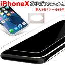 iPhone X液晶保護強化ガラスフィルム ガラスフィルム ...