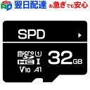 5年保証!microSDカード マイクロSD microSDHC 32GB【翌日配達】SPD 新発売超高速100MB/s UHS-I U1 V10 アプリ最適化 Rated A1対応 企..