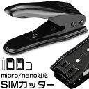 SIMカッター micro/nano 対応 SIMパンチ iPhone6 6Plus iPhone5/iPhone4S/4用 SIM変換アダプター セット 宅配便送料無料 あす楽対応
