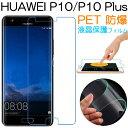 HUAWEI P10 HUAWEI P10 Plus用液晶保...