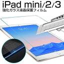 iPad mini/2/3用強化ガラスフィルム 液晶保護ガラスフィルム 【翌日配達送料無料】