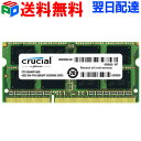 Crucial DDR3L 1600 MT/s (PC3-12800) 4GB【送料無料翌日配達】CL11 SODIMM 204pin 1.35V/1.5V ノート用メモリー CT51264BF160B