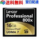 コンパクトフラッシュカード 16GB【送料無料翌日配達】LEXAR Professional 800倍速シリーズ プロ仕様 UDMA 7 対応 海外パッケージ品