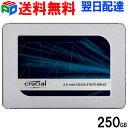 Crucial クルーシャル SSD 250GB MX500 SATA3 内蔵2.5インチ 7mm 【5年保証 送料無料翌日配達】CT250MX500SSD1 9.5mmアダプター付 パッケージ品