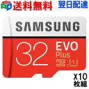 お買得10枚組 microSDHCカード 32GB【送料無料翌日配達】Samsung EVO Plus Class10 UHS-I対応 最大読出速度95MB/s 海外パッケージ品