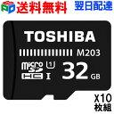 お買得10枚組 microSDカード マイクロSD microSDHC 32GB【送料無料翌日配達】 Toshiba 東芝 UHS-I 超高速100MB/s FullHD対応 パッケージ品