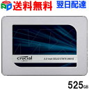 Crucial クルーシャル SSD 525GB MX300 内蔵2.5インチ 7mm Crucial【送料無料翌日配達】MX300 SSD 9.5mmアダプター付 パッケージ品