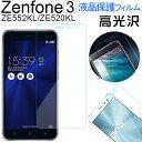 Zenfone3 ZE552KL ZE520KL液晶保護フィルム 高光沢 スクラッチ防止 送料無料