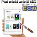 iPad mini4 iPad mini5対応 ガラスフィルム 液晶保護フィルム 強化ガラス 0.26mm【翌日配達送料無料】