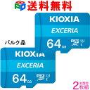 お買得2枚組 microSDカード マイクロSD microSDXC 64GB KIOXIA(旧東芝メモリー)EXCERIA UHS-I U1 100MB/S Class10 FULL HD録画 企業向けバルク品 送料無料