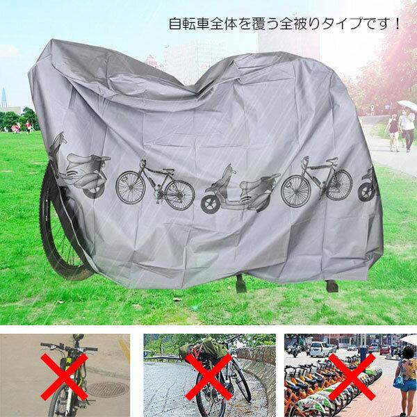 自転車カバー サイクルカバー サイクル カバー...の紹介画像2