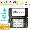 Nintendo 2DS XL 液晶保護フィルム 2枚セット...