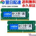 Crucial DDR4ノートPC用 メモリ Crucial 32GB(16GBx2枚)【永久保証 翌日配達送料無料】 DDR4-2666 SODIMM SODIMM-CT16G4SFS8266-2SET 海外パッケージ