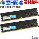 デスクトップPC用メモリ DDR4-2666 PC4-21300 32GB(16GBx2枚) DIMM KIMTIGO 【3年保証 翌日配達送料無料】