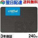 連続ランキング1位獲得! Crucial クルーシャル SSD 240GB【3年保証・翌日配達送料無料】BX500 SATA 6.0Gb/s 内蔵2.5インチ 7mm CT240BX500SSD1 グローバル パッケージ