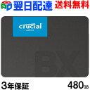 Crucial クルーシャル SSD 480GB【3年保証・翌日配達送料無料】BX500 SATA 6.0Gb/s 内蔵2.5インチ 7mm CT480BX500SSD1 グローバル パッケージ
