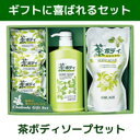 茶ボディせっけんギフトセット[ギフト/緑茶エキス/フレグランス/保湿/消臭/お歳暮/贈り物]フタバ化学美容雑貨