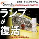 洗車 ヘッドランプクリーナー 自動車用 黄ばんだランプ復活 車 ピカピカ スペキュラー ヘッドランプクリーナー 60ml02P03Dec16