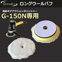 洗車 バフ 磨き ポリッシャー コーティング 研磨 車 ピカピカ コンパクトツール COMPACT TOOL ギアアクション ポリッシャー サンダー G-150N G150N 専用ロング ウールバフ 150mm 1枚