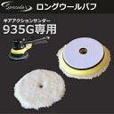 洗車 バフ 磨き ポリッシャー コーティング 研磨 車 ピカピカ コンパクトツール ギアアクション ポリッシャー サンダー935G 専用ロング ウールバフ 150mm02P03Dec16