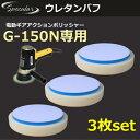 洗車 バフ 磨き ポリッシャー コーティング 研磨 車 ピカピカ コンパクトツール COMPACT TOOL ギアアクション ポリッシャー サンダー G-150N G150N 専用ウレタン バフ 3枚SET 150mm