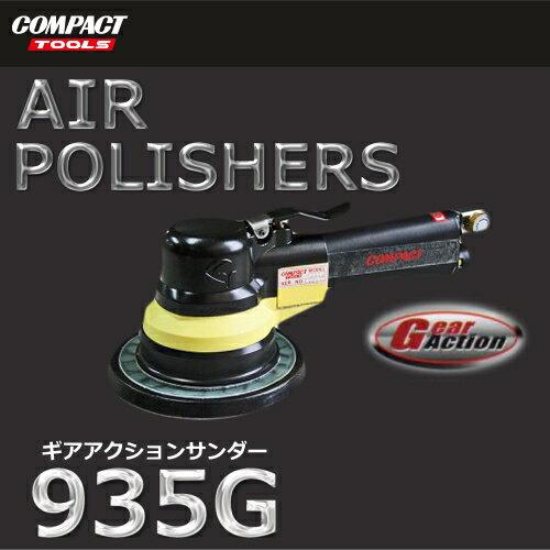 【送料無料】 コンパクトツール エアーツールギアアクションサンダー 935Gプロ仕様 ギアアクションポリッシャー 研磨用 ギアアクションポリッシャー02P05Nov16