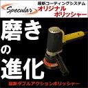 【あす楽】【送料無料】【新品】Specular オリジナル電動 ダブルアクションポリッシャー GP-150Nプロ仕様 研磨用 サンダー最新ポリッシャー02P03Dec16