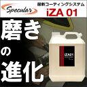 洗車 コンパウンド 研磨剤 磨き ポリッシャー ギアアクション G-150N G150N 935G 935GP-S 専用 コーティング 研磨 車 ピカピカ オリジナルコンパウンド iZA01 4000mlハードタイプ