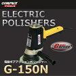 [送料無料][新品]コンパクトツール 電動 ギアアクションポリッシャー G-150N/G150N プロ仕様 ギアアクションポリッシャー 研磨用 ギアアクションポリッシャー[緊急入荷][数量限定]早い者勝ち!02P18Jun16