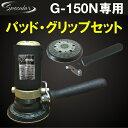 洗車 磨き ポリッシャー パッド グリップ セット コンパクトツール ギアアクション G-150N G150N 専用